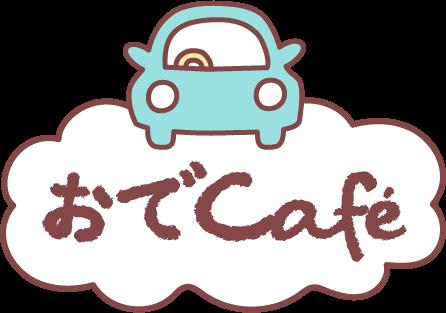 おでcafe おでかふぇ おでカフェ