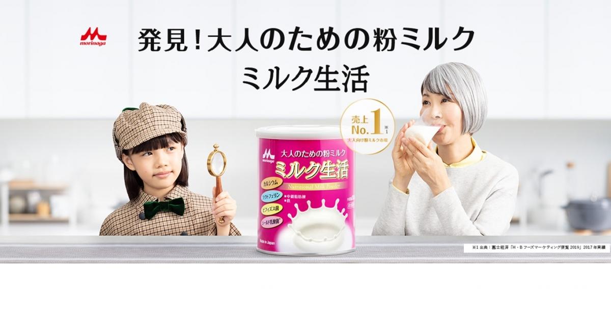 の ため の 粉ミルク 大人 認知症予防にもなる「大人のための粉ミルク」製品を徹底比較
